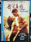 挖寶二手片-0B01-206-正版DVD-電影【舞出真我】-舞力全開系列(直購價)