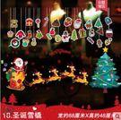 聖誕節裝飾品場景佈置玻璃櫥窗貼紙聖誕樹老人禮物小禮品牆貼門貼-雪橇門店裝飾佈置裝飾品創意