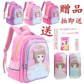 開學書包  小學生書包1-3-4年級女孩兒童雙肩包防水減負公主書包6-8-10歲 『歐韓流行館』