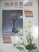 【書寶二手書T4/收藏_YEN】西洋花藝設計_朱宣燁
