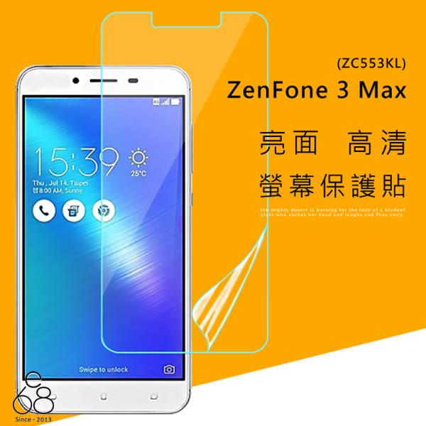 E68精品館 亮面 高清 華碩 asus ZenFone 3 Max ZC553KL 螢幕 保護貼 保護貼 貼膜 保貼 手機螢幕貼 軟膜