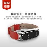 小米手環牛皮錶帶 小米手錶 小米手環4 小米手環3 不鏽鋼錶帶 磁吸式金屬錶帶 錶帶 磁吸式