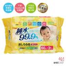 日本LEC 純水99%濕紙巾60抽(3包入)厚型黃包 (柔濕巾/濕巾/濕紙巾)