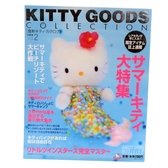 asdfkitty*二手商品賠錢特價-KITTY GOODS COLLECTION 98 VOL.2 絕版雜誌-日文版-正版商品