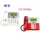 聲寶來電顯示有線電話 HT-W902L(紅色、白色) ◆超大顯示幕及大數字鍵設計☆6期0利率↘☆