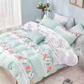 Pure One  美肌磨毛 加大四件式床包被套組 粉妝佳麗風