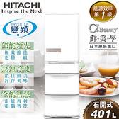 【日立HITACHI】日本原裝變頻401L。五門電冰箱。星燦白  (RS42GJ/RS42GJ_W)