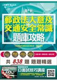 【最新版】郵政法大意及交通安全常識題庫攻略(高分命中838題)