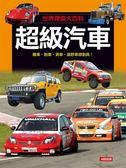世界探索大百科:超級汽車