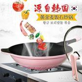 韓國麥飯石炒鍋不粘鍋電磁爐燃氣灶適用無油煙平底鍋具家用炒菜鍋  朵拉朵衣櫥