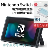 盒裝 電力加強版 NS Switch 主機本體 6.2吋螢幕+玻璃貼 【不含JOY-CON和底座】台中星光電玩