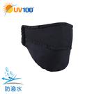 UV100 防曬 抗UV-活性碳透氣口罩-防潑水