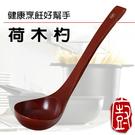 『義廚寶』輕鬆煮荷木杓