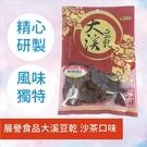 展譽食品大溪豆乾 沙茶口味 100G...