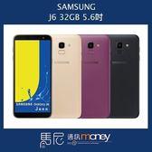 (6期0利+贈側掀皮套)三星 SAMSUNG Galaxy J6/5.6吋螢幕/雙卡雙待/臉部解鎖/指紋辨識【馬尼通訊】