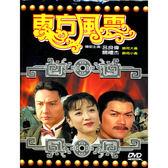 大陸劇 - 東方風雲DVD (全32集) 呂良偉/關禮傑
