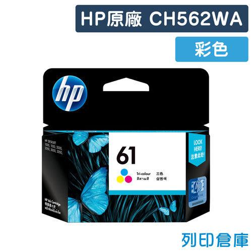 原廠墨水匣 HP 彩色 NO.61 / CH562WA /適用 HP OJ2620/OJ4630/Envy4500/DJ2540/1000/1050