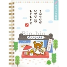 拉拉熊 B6SP筆記本/720-075