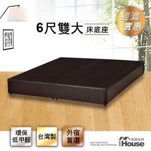 IHouse - 經濟型床座/床底/床架-雙大6尺胡桃
