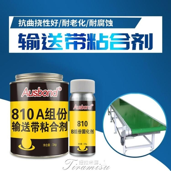 修補膠 輸送帶專用膠水強力橡膠粘合劑粘pu帆布尼龍工廠流水線粘接紓困振興