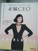 【書寶二手書T3/財經企管_JG7】正妹CEO_蘇菲亞.阿莫魯索