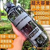運動水杯男大容量2000ml健身水壺戶外便攜防摔大號塑料杯水瓶