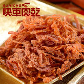 快車肉乾 招牌不辣小肉條