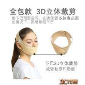 彈力面罩線雕術後恢復繃帶雙下巴咬肌法令紋美容儀器家用臉部綁帶 全館免運