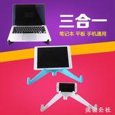 筆記本支架桌面增高辦公室手電腦架子散熱器折疊便攜式懶人手機支架 DJ3170『美鞋公社』
