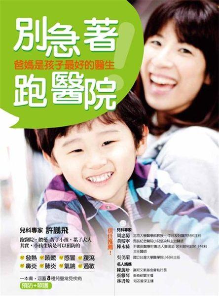 (二手書)別急著跑醫院!:爸媽是孩子最好的醫生