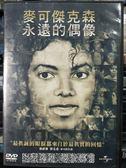 影音專賣店-P07-412-正版DVD-電影【麥可傑克森 永遠的偶像】-最真誠的眼淚都來自於最真實的回憶