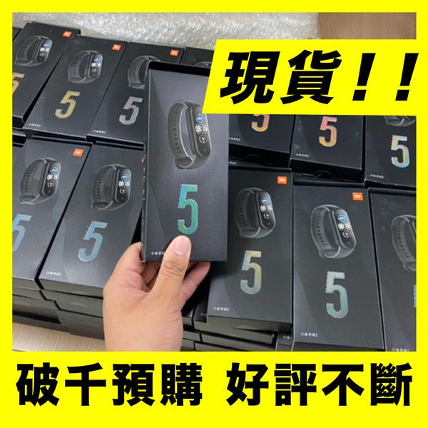 現貨 小米手環5 標準版 含運 智能手環 監測心率 計步 磁吸充電 生理期預測 保固一年