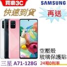 三星 Galaxy A71 手機 8G/128G,送 空壓殼+玻璃保護貼,24期0利率 Samsung SM-A715