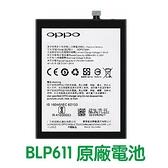 送4大好禮【含稅附發票】OPPO 歐珀 BLP611 R9+ R9 Plus 原廠電池【送防水膠】