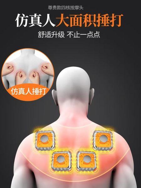 頸椎按摩器儀捶背敲敲樂頸部腰部肩膀部頸肩脖子肩頸家用捶打披肩 潮流衣舍