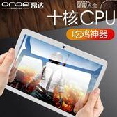 Onda/昂達 X20 4G平板電腦安卓吃雞遊戲全網通智能通話手機10英寸超薄電話學生學習 數碼人生igo