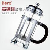 法壓壺不銹鋼咖啡壺家用法式沖茶器咖啡濾壓壺玻璃過濾杯 月光節85折