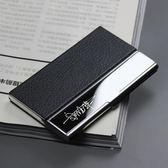 名片夾男式商務高檔創意金屬簡約女式名片盒展會禮品免費刻字