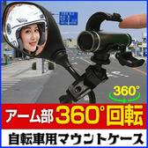 mio MiVue M733 M658 M775 plus金剛王後視鏡行車紀錄器車架摩托車行車記錄器支架固定架機車快拆座