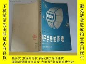 二手書博民逛書店罕見電子手錶的修理Y5435 (日)小野 茂 中國財政經濟 出版