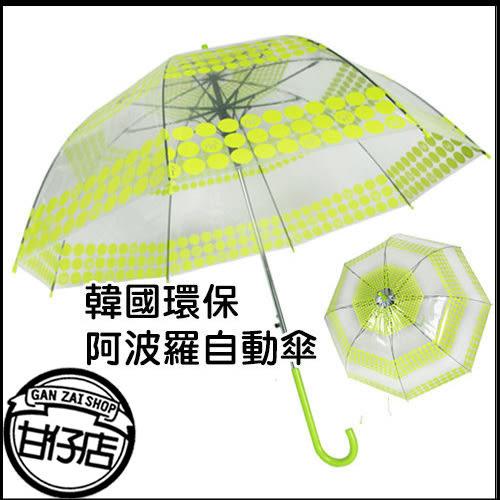 韓國環保阿波羅 自動傘 透明傘 直立傘 直傘 雨具 防潑水 防風 輕巧 直骨 設計 甘仔店3C配件