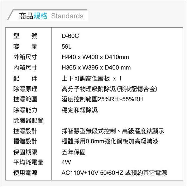 防潮家 59公升 電子防潮箱 D-60C