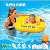 游泳圈兒童游泳圈1歲3寶寶遮陽坐圈6座圈嬰幼兒加厚浮圈小孩腋下圈 艾家生活館