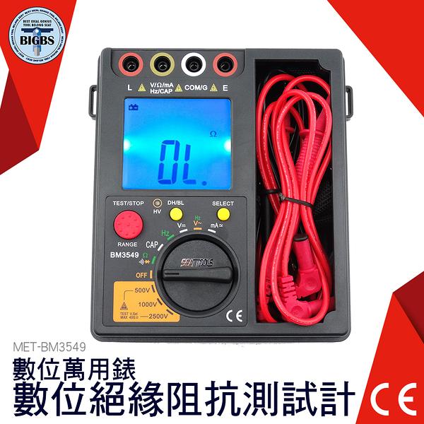 利器五金 MET-BM3549 絕緣阻抗測試器 電表 高阻計 兆歐表 絕緣電阻計 背光 絕緣高阻計 萬用電