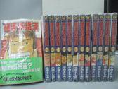 【書寶二手書T6/漫畫書_MPG】硬漢VS鐵漢_1~13集合售_小澤
