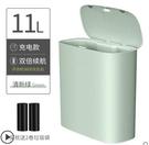 智能感應式垃圾桶衛生間自動家用廁所紙簍窄筒夾縫有帶蓋電動輕奢 ATF 極有家
