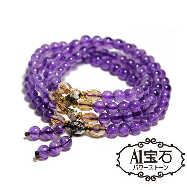 【限時下殺 免運】頂級紫水晶108念珠 、雙倍吸金首選 含開光 A1寶石