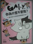 【書寶二手書T5/繪本_GMZ】Gary, 你為什麼不愛我?:歐巴桑少女鼻妹的無悔貓奴日記_鼻妹