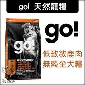 go[低致敏鹿肉無穀全犬糧,22磅,加拿大製]