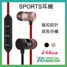 【刀鋒】現貨供應 SPORTS耳機 Bluetooth 防汗水/重低音 無線耳機 運動耳機 藍牙耳機 耳機
